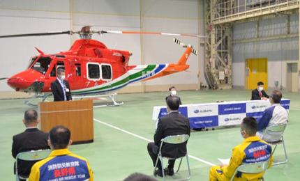 SUBARU 長野県へ消防防災ヘリコプターを引き渡し | ニュース ...